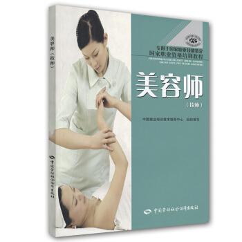 美容师 技师 国家职业资格培训教程·专用于国家职业技能鉴定 pdf epub mobi 下载