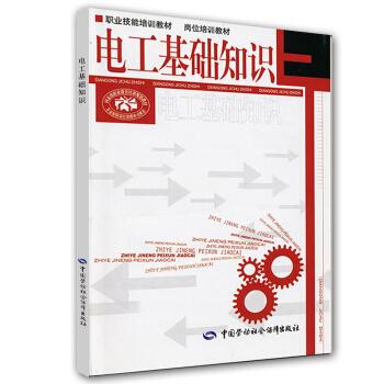 职业技能培训教材·岗位培训教材:电工基础知识 pdf epub mobi 下载