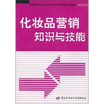 化妆品营销知识与技能:全国中等职业技术学校市场营销专业教材 pdf epub mobi 下载
