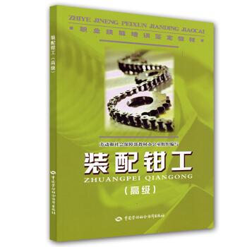 职业技能培训鉴定教材:装配钳工(高级) pdf epub mobi 下载