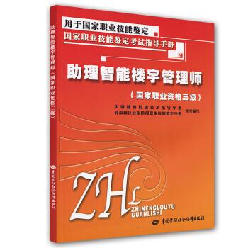 国家职业技能鉴定考试指导手册:助理智能楼宇管理师(国家职业资格3级) pdf epub mobi 下载