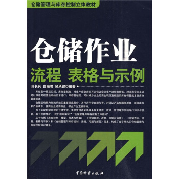 仓储管理与库存控制立体教材:仓储作业流程、表格与示例 pdf epub mobi 下载