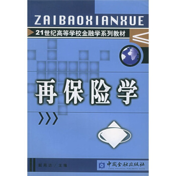 再保险学/21世纪高等学校金融学系列教材 pdf epub mobi 下载