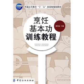 """普通高等教育""""十一五""""部委级规划教材:烹饪基本功训练教程 pdf epub mobi 下载"""