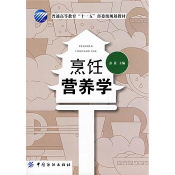 烹饪营养学 pdf epub mobi 下载