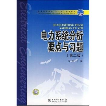 """普通高等教育""""十一五""""规划教材:电力系统分析要点与习题(第2版) pdf epub mobi 下载"""