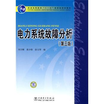 """电力系统故障分析(第3版)/普通高等教育""""十一五""""国家级规划教材 pdf epub mobi 下载"""