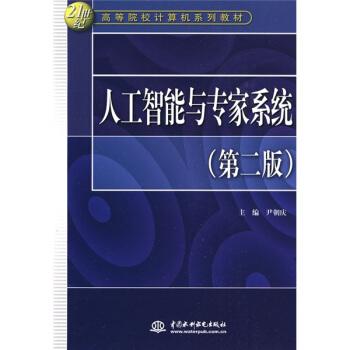 人工智能与专家系统(第2版)/21世纪高等院校计算机系列教材 pdf epub mobi 下载