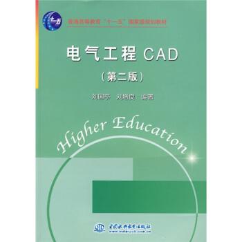 电气工程CAD(第2版) pdf epub mobi 下载