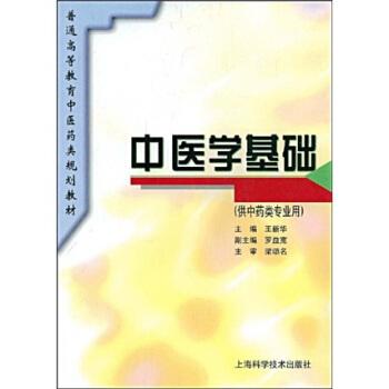普通高等教育中医药类规划教材:中医学基础 pdf epub mobi 下载