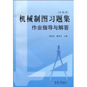 机械制图习题集作业指导与解答(非机类)(附光盘1张) pdf epub mobi 下载