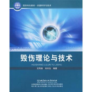 国防特色教材·兵器科学与技术:毁伤理论与技术 pdf epub mobi 下载