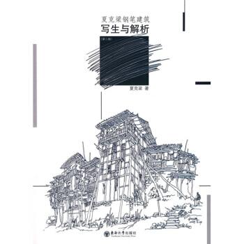 夏克梁钢笔建筑写生与解析 下载 mobi epub pdf txt