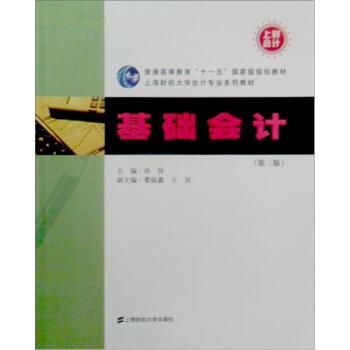上海财经大学会计专业系列教材:基础会计(第3版) pdf epub mobi 下载