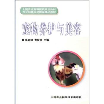 全国农业高等院校规划教材:宠物养护与美容 pdf epub mobi 下载