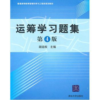 运筹学习题集(第4版) 胡运权 pdf epub mobi 下载