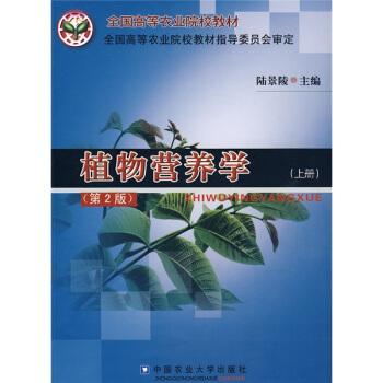 全国高等农业院校教材:植物营养学(上)(第2版) pdf epub mobi 下载
