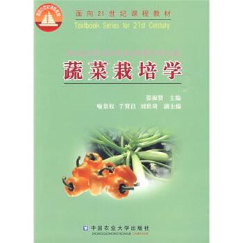 蔬菜栽培学/面向21世纪课程教材 pdf epub mobi 下载