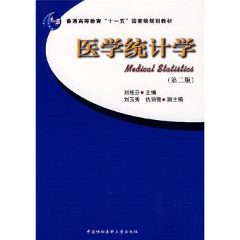 """医学统计学/普通高等教育""""十一五""""国家级规划教材 [Medical Statistics] pdf epub mobi 下载"""