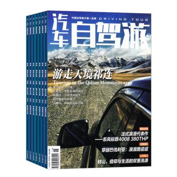 自驾游 全年12期预订 旅游杂志 2018年8月起订 杂志铺 pdf epub mobi 下载