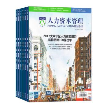 人力资本管理杂志预订 2018年8月起订阅 1共年12期 财经管理杂志 商业财经 杂志铺 pdf epub mobi 下载