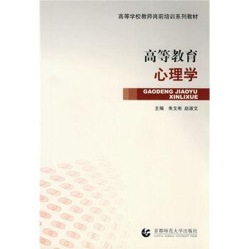 高等学校教师岗前培训系列教材:高等教育心理学 pdf epub mobi 下载