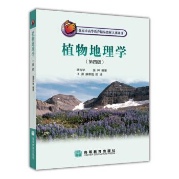 植物地理学(第4版) pdf epub mobi 下载