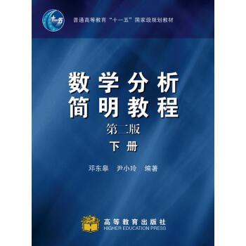 数学分析简明教程:下册(第2版) pdf epub mobi 下载