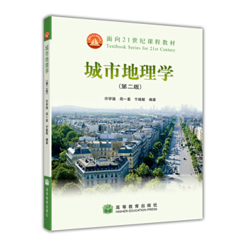 城市地理学(第2版) pdf epub mobi 下载