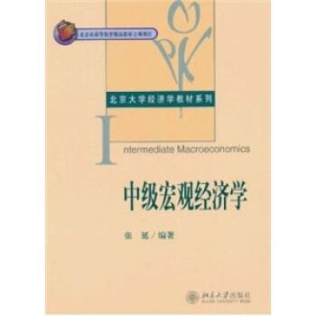 中级宏观经济学/北京大学经济学教材系列 pdf epub mobi 下载
