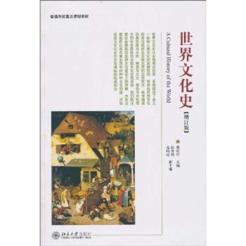 世界文化史(增订版) pdf epub mobi 下载