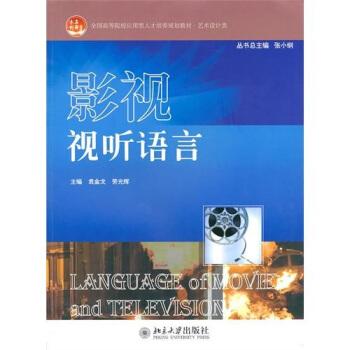 影视视听语言 pdf epub mobi 下载