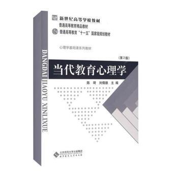 当代教育心理学(第二版) pdf epub mobi 下载