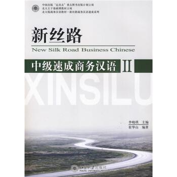 新丝路:中级速成商务汉语2(附MP3光盘1张) pdf epub mobi 下载