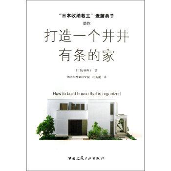 日本收纳教主近藤典子助你打造一个井井有条的家 pdf epub mobi 下载