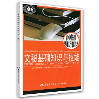 文秘基础知识与技能(第2版) pdf epub mobi 下载