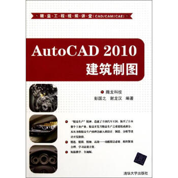 AutoCAD 2010建筑制图(配光盘)(精益工程视频讲堂(CAD/CAM/C pdf epub mobi 下载