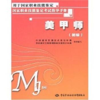 美甲师 初级 鉴定考试指导手册 pdf epub mobi 下载