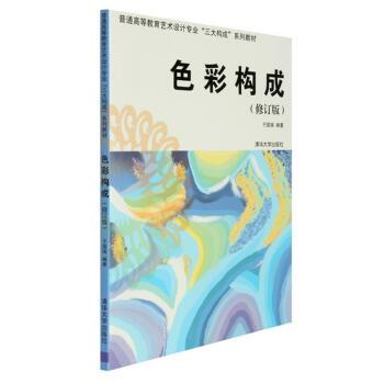 色彩构成(修订版) pdf epub mobi 下载