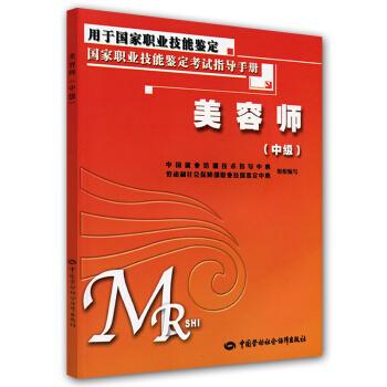 美容师中级考试指导手册-与国家题库相配套 pdf epub mobi 下载