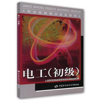 职业技能培训鉴定教材:电工(初级) pdf epub mobi 下载