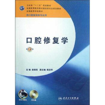 口腔修复学(第7版) pdf epub mobi 下载