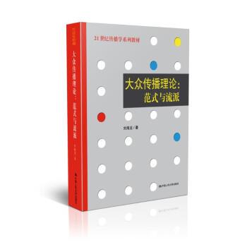 大众传播理论 pdf epub mobi 下载