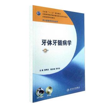 牙体牙髓病学(第4版) pdf epub mobi 下载