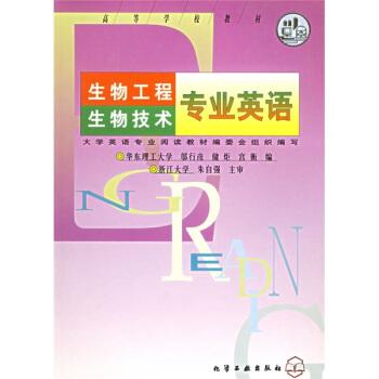 高等学校教材:生物工程生物技术专业英语 pdf epub mobi 下载