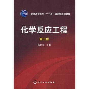 """化学反应工程(第3版)/普通高等教育""""十一五""""国家级规划教材 pdf epub mobi 下载"""