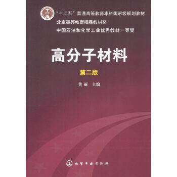高分子材料(第2版) pdf epub mobi 下载