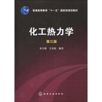 化工热力学(第3版) pdf epub mobi 下载