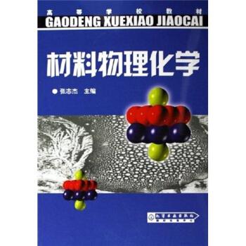 高等学校教材:材料物理化学 pdf epub mobi 下载
