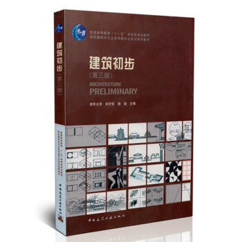 建筑初步(第三版) pdf epub mobi 下载